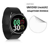 Пленка для защиты стекла UMIDIGI модель Uwatch 2, умные часы, смартчасы, глянцевая