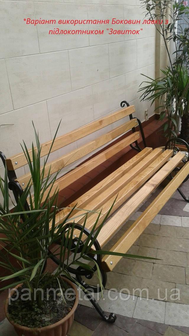 Один з варіантів збору лавки з боковин лавки з підлокітником Завиток