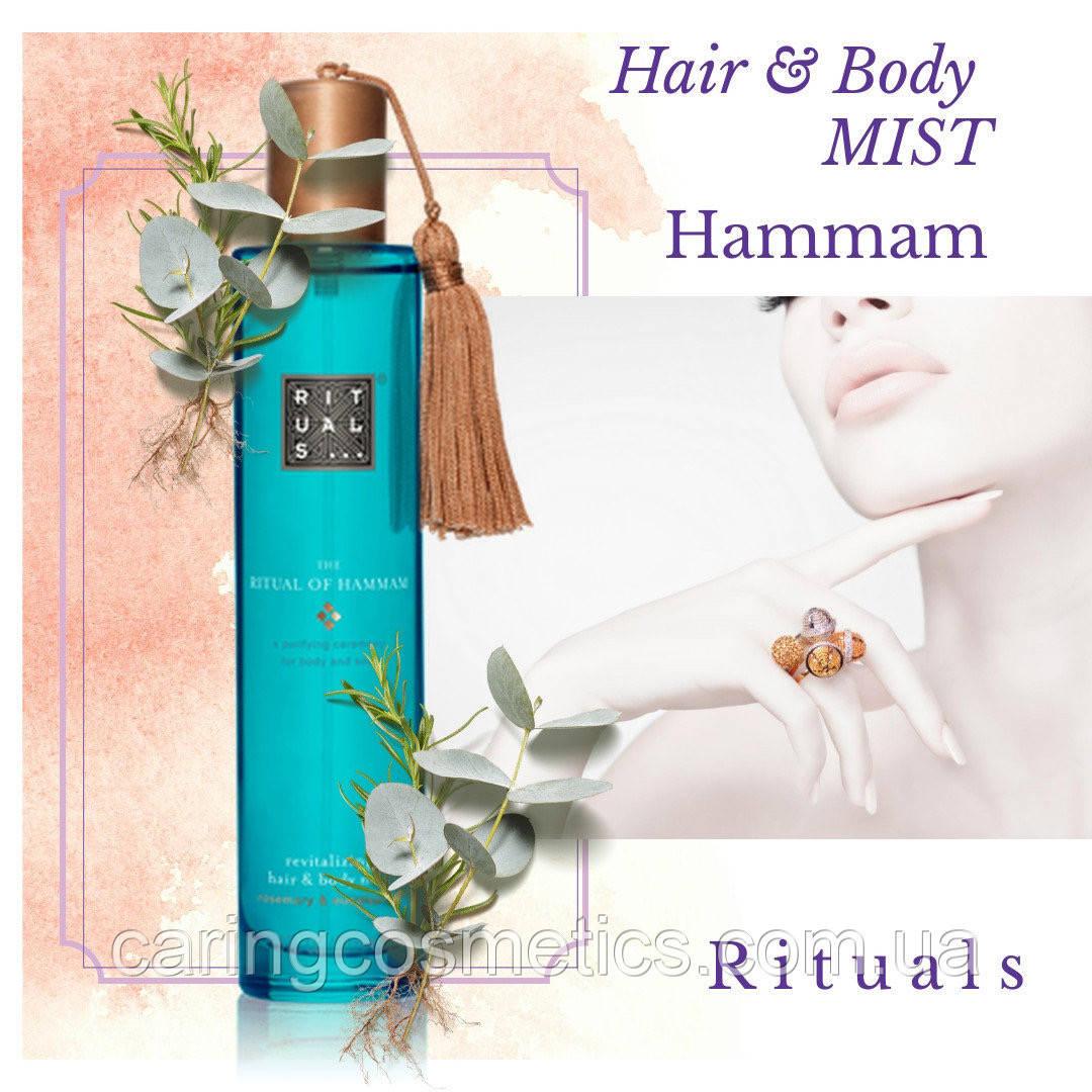 """Rituals. Парфюмированный аромат для тела и постели""""Hammam"""". 50ml. Производство Нидерланды. Объем: 50 мл."""