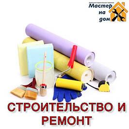 Строительство и ремонт в Тернополе