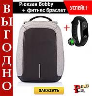 Городской рюкзак в стиле Bobby +ФИТНЕС БРАСЛЕТ В ПОДАРОК