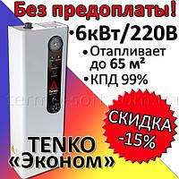 Электрический котел Tenko Эконом 6 кВт 220В