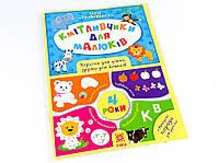 Кмітливчики для малюків 4 роки (укр) книжки з розвивальними завданнями