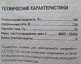Гравер Kraissmann 180SGW190 (дополнительная ручка), фото 10