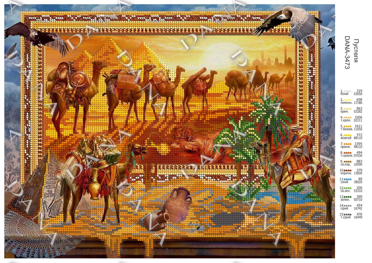 Пустыня А3