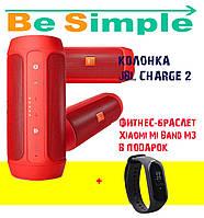 JBL Charge 2 Беспроводная Bluetooth колонка, Фитнес-браслет Xiaomi Mi Band M3 Black в ПОДАРОК