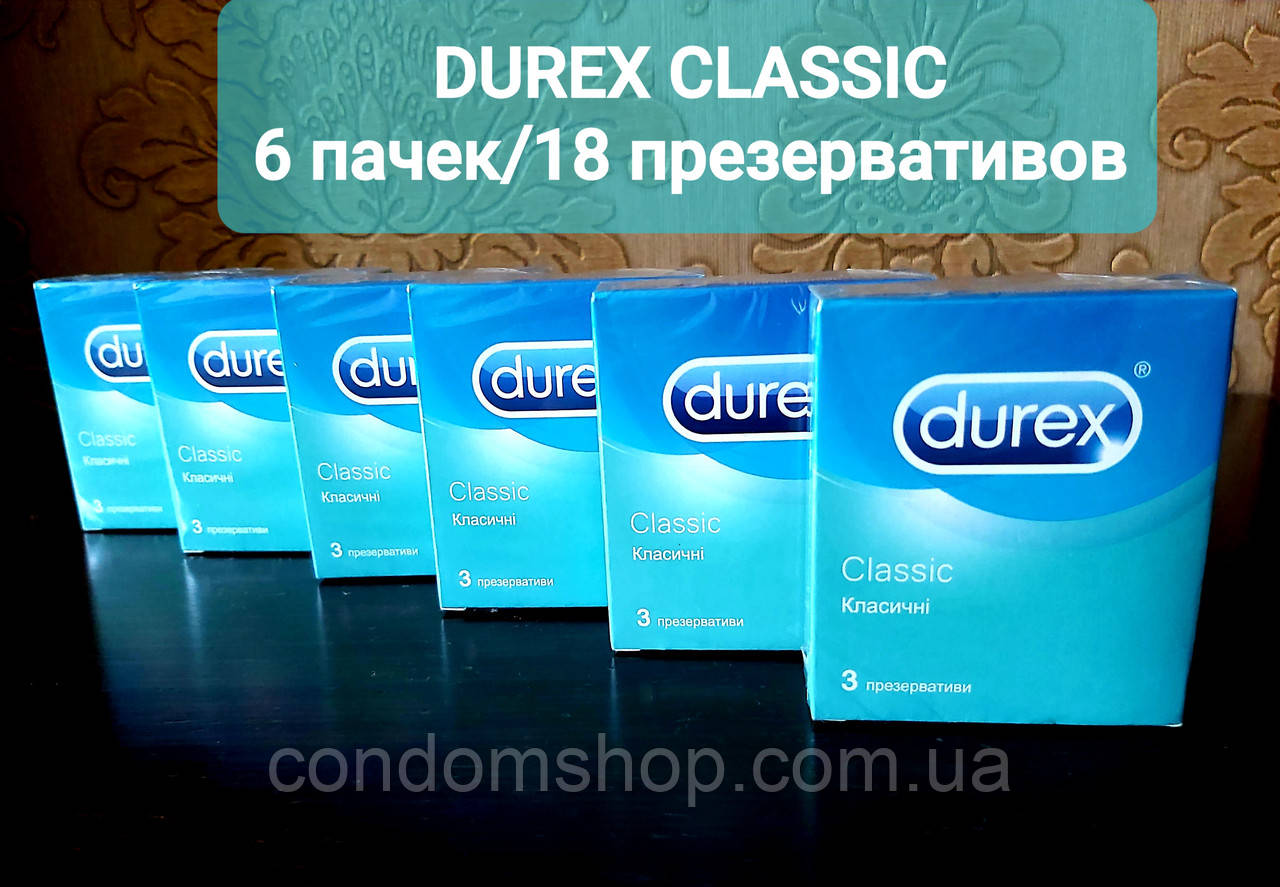 Презервативы Durex Дюрекс 18шт/6 пачек classic классические до 2023