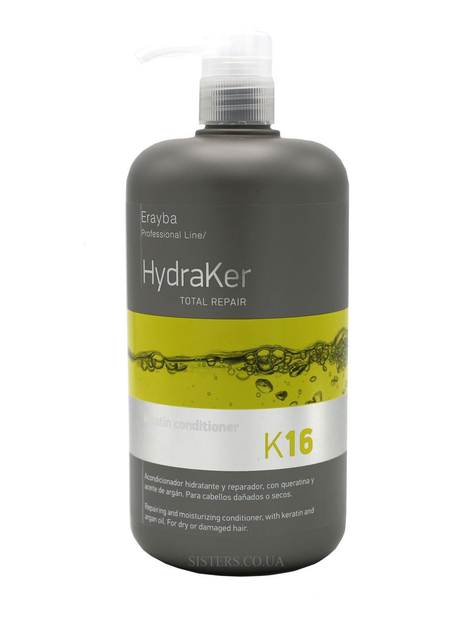 Кондиционер для волос с кератином Erayba K16 Keratin Conditioner (разлив) 100 гр