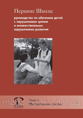 Перкинс Школа: руководство по обучению детей с нарушениями зрения. Часть 1. Методические основы