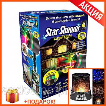 Star Shower Лазерный проектор Звездный Дождь + Star Master в ПОДАРОК!