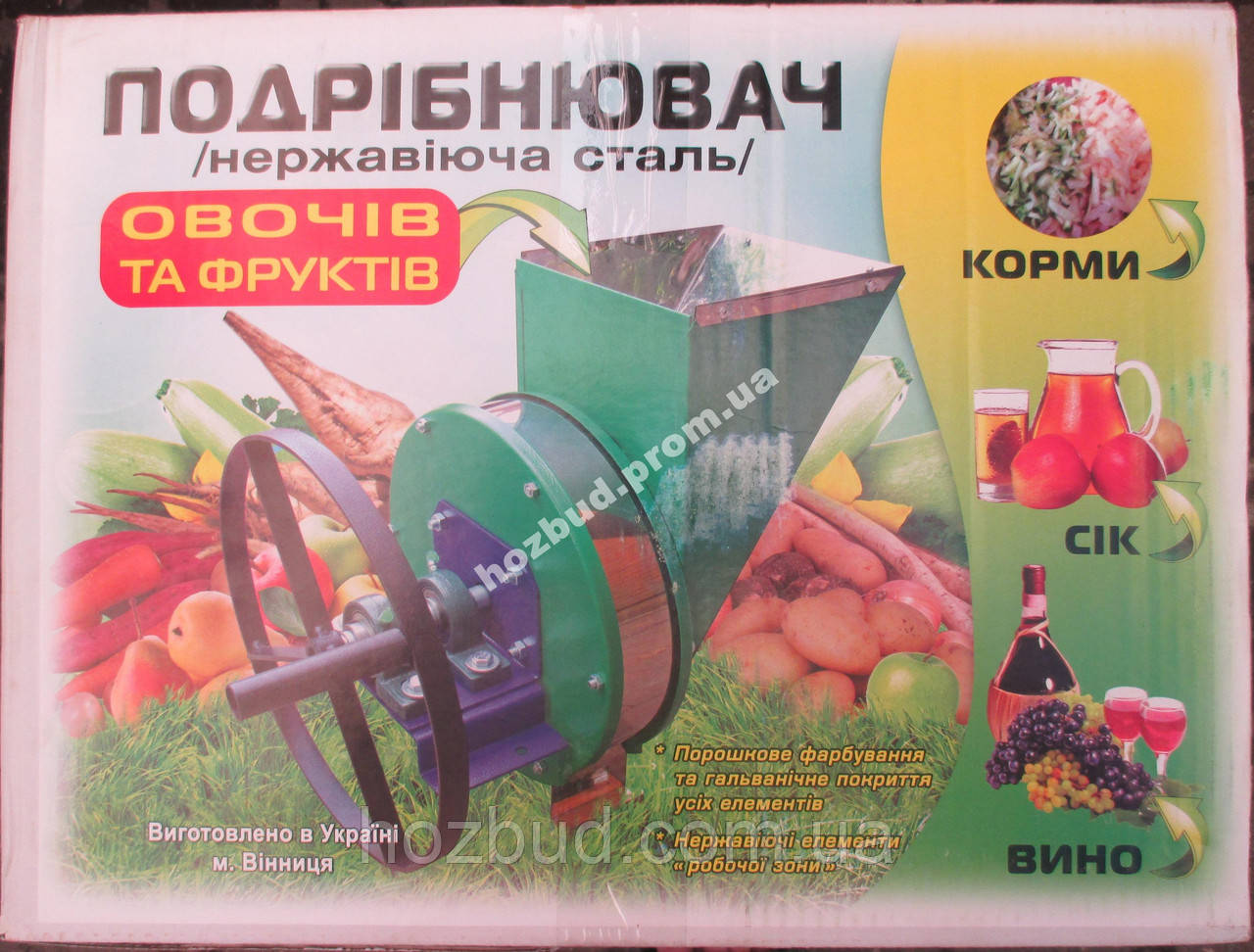 Корморезка ручна (подрібнювач овочів і фруктів) р. Вінниця