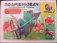 Корморезка ручная (измельчитель овощей и фруктов) г. Винница , фото 1