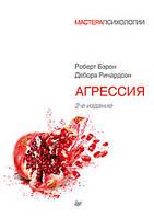 Агрессия 2-е издание Бэрон Р