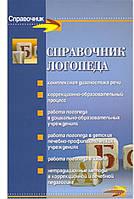 Справочник логопеда. Мария Поваляева