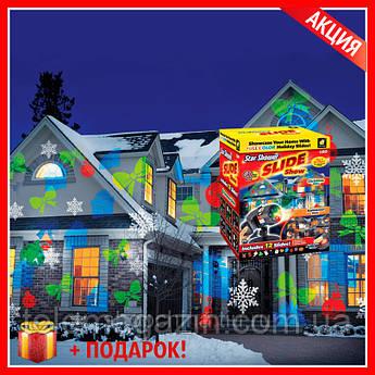Уличный Лазерный проектор Star Shower SLIDE Show 12 Слайдов+ ПОДАРОК!