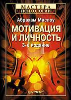 Мотивация и личность 3-е издание Маслоу А