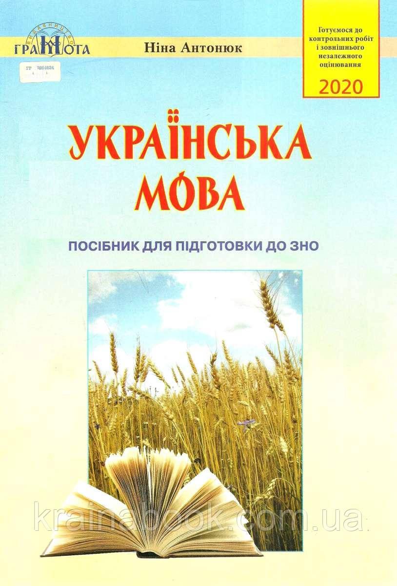 Українська мова. Посібник для підготовки до ЗНО 2020. Антонюк Ніна