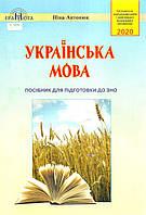 Українська мова. Посібник для підготовки до ЗНО 2020. Антонюк Ніна, фото 1