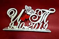 Инициалы и дата, резные из дерева на свадьбу с милыми сердечками, длина 40 см.