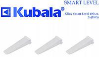 Клины KUBALA Smart Level. 50шт.