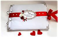 Свадебная Книга Пожеланий - красная