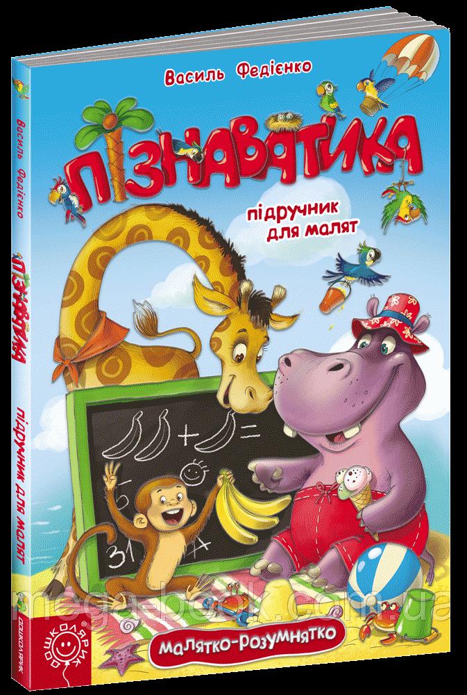 Пізнаватика. Підручник для малят. Василь Федієнко