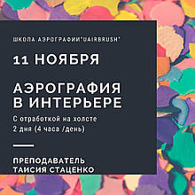 Курс АЭРОГРАФИЯ В ИНТЕРЬЕРЕ с отработкой на холсте