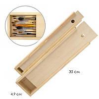 Пенал для кистей деревянный ПК2 (35*4,9*3см) ROSA