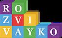 """Интернет - магазин детcких развивающих игрушек """"Розвивайко"""""""
