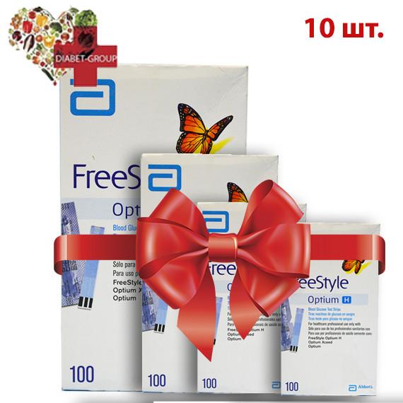 Тест полоски Фри Стайл Оптиум Н (FreeStyle Optium H) 100 шт. 10 упаковок