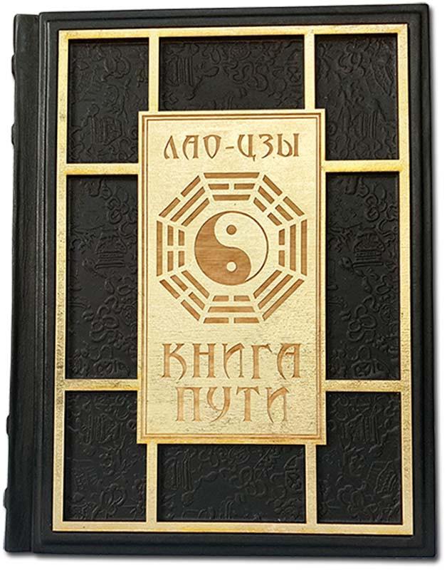 """Книга в кожаном переплете украшена деревянной художественной накладкой с гравировкой """"Книга Пути"""" Лао-Цзы"""