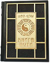 """Книга в шкіряній палітурці прикрашена дерев'яною художньою накладкою з гравіюванням """"Книга Шляху"""" Лао-Цзи"""