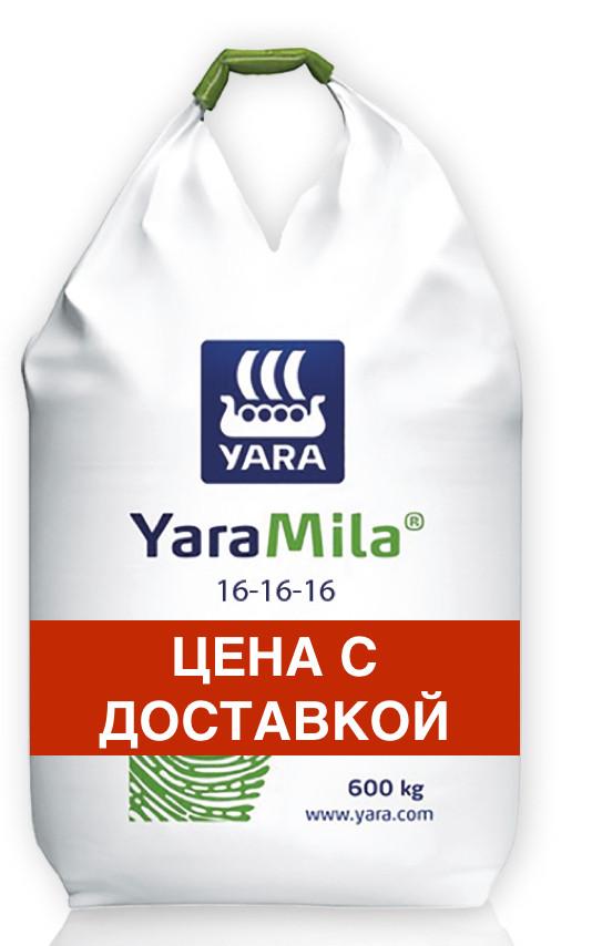 Комплексное гранулированное минеральное удобрение (Яра Мила) Yara Mila NPK 16-16-16 (нитроаммофоска), фото 1