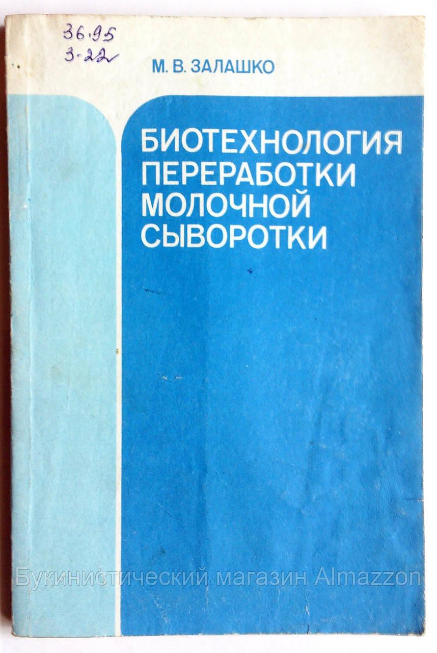 """М.В.Залашко """"Биотехнология переработки молочной сыворотки"""""""