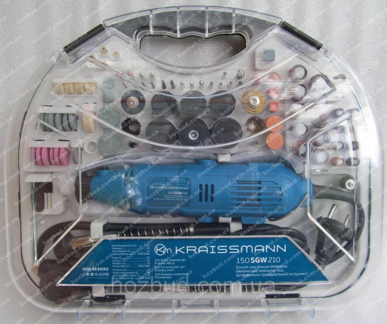 Гравер Kraissmann 150SGW210 (кейс)