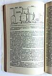 """М.В.Залашко """"Биотехнология переработки молочной сыворотки"""", фото 6"""