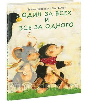 Детская книга Бригитта Венингер: Один за всех и все за одного Для детей от 3 лет