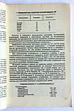 """М.В.Залашко """"Биотехнология переработки молочной сыворотки"""", фото 3"""