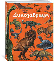 «Динозавриум» Маррей Л., Скотт К., Брун Д.