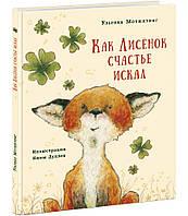 Детская книга Мотшиуниг Ульрике: Как лисенок счастье искал  Для детей от 2 лет