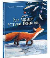 Детская книга Мотшиуниг Ульрике:Как лисенок встречал Новый год  Для детей от 2 лет