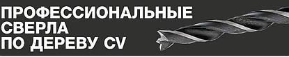 Профессиональные хромованадиевые сверла по дереву CV торговой марки Hitachi HiKOKI