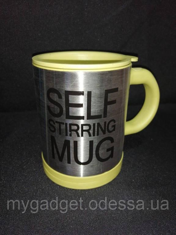 Кружка - мешалка Self stirring mug (Желтый)