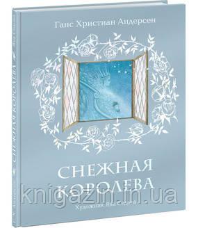 Детская книга Ганс Христиан Андерсен Снежная королева Иллюстрации Яны Седовой Для детей от 6 лет