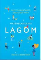 «Lagom: Секрет шведского благополучия»  Экерстрём Л.А.