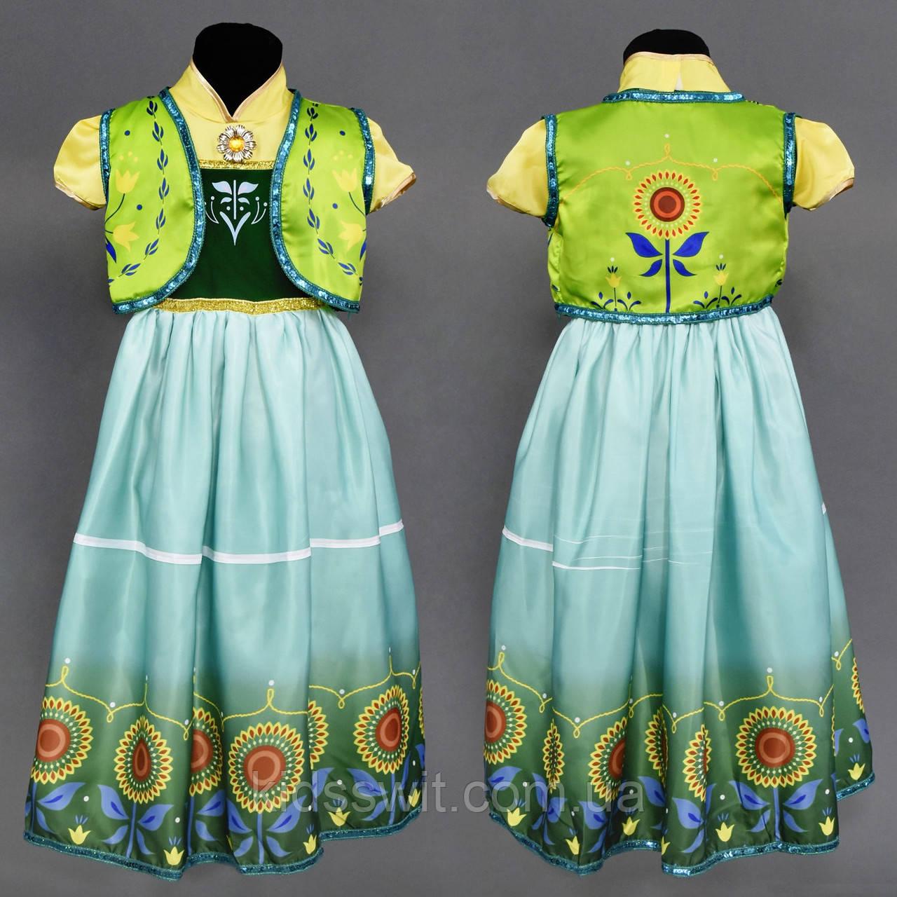 """Карнавальний костюм З 23000 (120) """"Принцеса Анна"""" розмір """"S"""", зростання - 110см"""