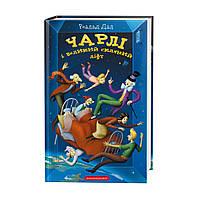 Книга для детей Чарлі і великий скляний ліфт Роальд Дал Книга 2