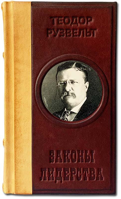 """Книга в шкіряній палітурці """"Закони лідерства"""" Теодор Рузвельт."""