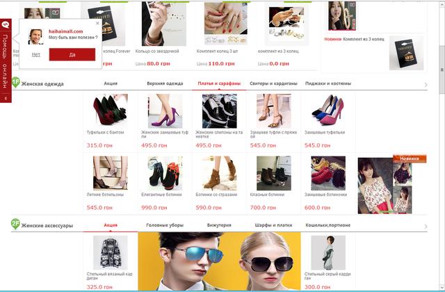 Крупный интернет-магазин одежды, обуви, косметики и аксессуаров 1