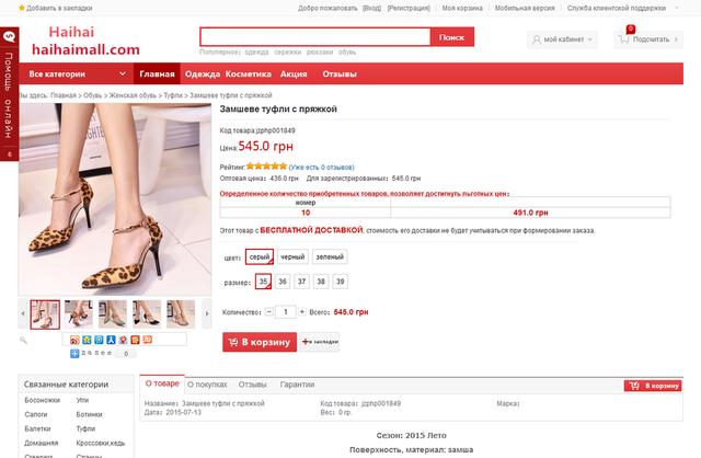 Крупный интернет-магазин одежды, обуви, косметики и аксессуаров 2